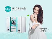 UCC国际洗衣加盟火爆招商