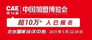 中国加盟展