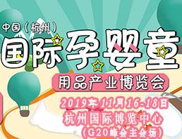 杭州婴童展