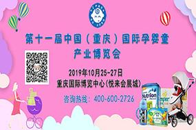重庆婴童展