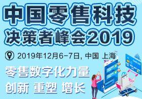 中国零售科技决策者峰会