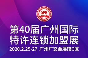 GFE广州特许连锁加盟展