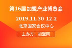 第16届中国加盟产业博览会