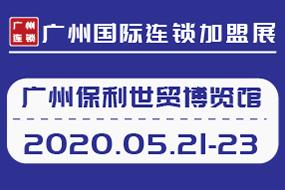 2020EFG广州国际连锁加盟展