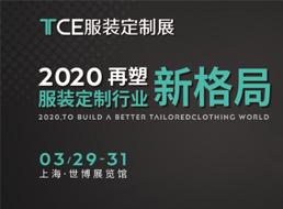 2020TCE服装定制展