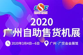 广州国际自助售货机展
