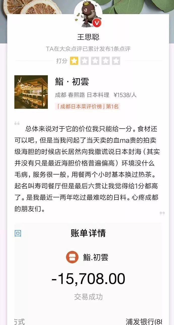 王思聰評論1.jpg