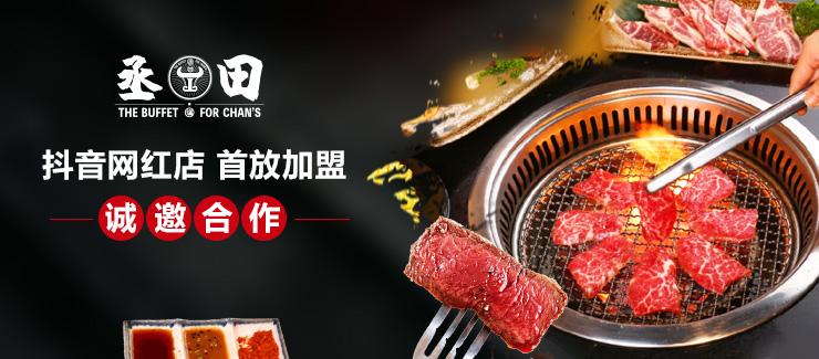 丞田日式烤肉