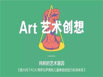 素质教育领跑者------艺美绘儿童美术教育诚邀您加盟!