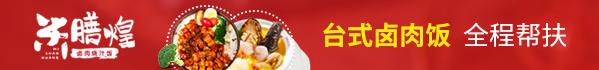 米膳煌卤肉烧汁饭