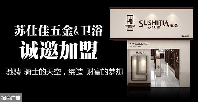 苏世佳五金7.5