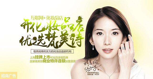 梵美诗化妆品加盟8.3